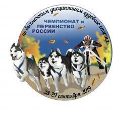 Чемпионат и Первенство России по ездовому спорту