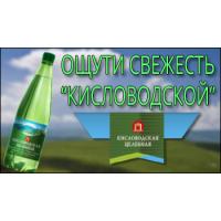 Дарим Кисловодскую воду
