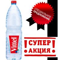 """Скидка 25%. Минеральная вода """"Виттель"""" ПЭТ 1.5л (в упаковке 6 шт)"""
