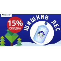 Скидка 15% на первый заказ Шишкин Лес в одноразовой таре 19 л
