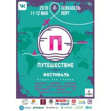 Фестиваль Путешествие Санкт-Петербург и Naturelia