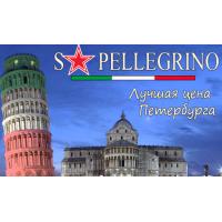 Скидка на воду S.Pellegrino